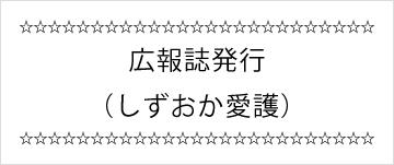 広報誌発行